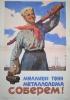 Плакаты на тему
